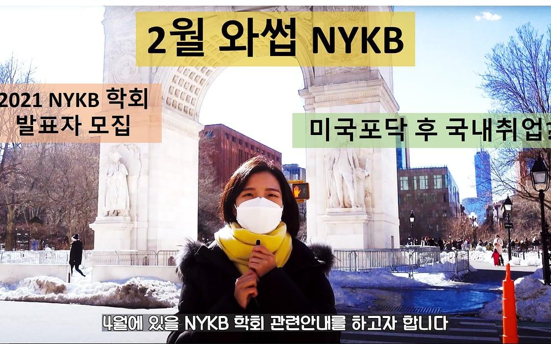 2월 소식 & 2021 NYKB 학회 발표자 모집 및 국내기업 취업자 인터뷰