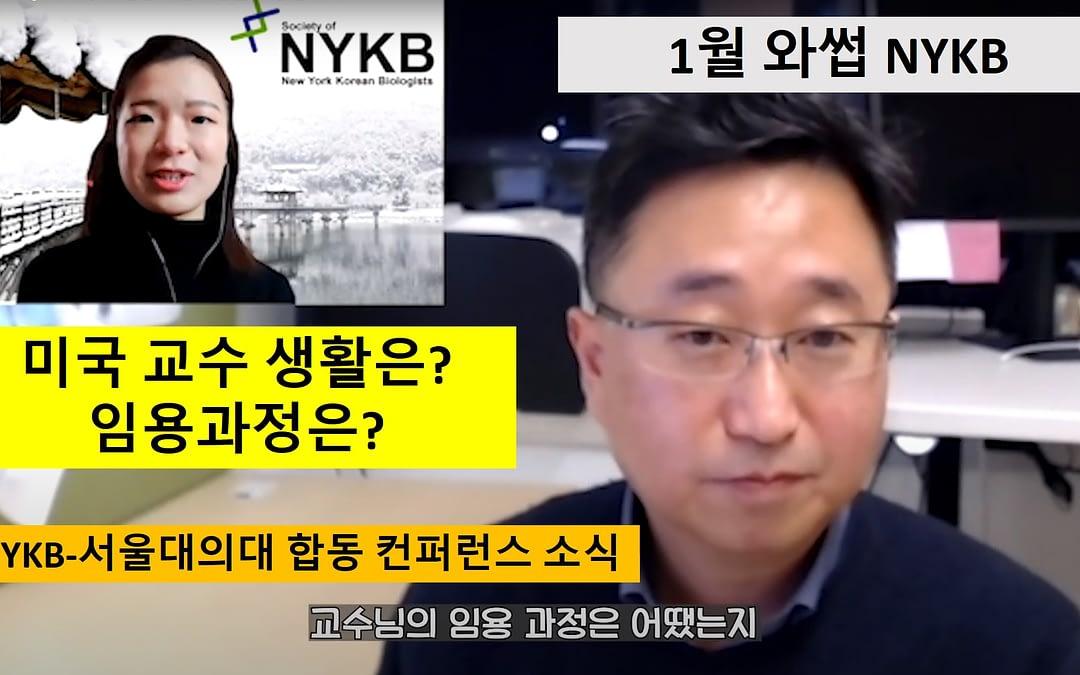 1월 소식 & 미국교수 생활과 임용과정에 대해 (이기범 교수님)