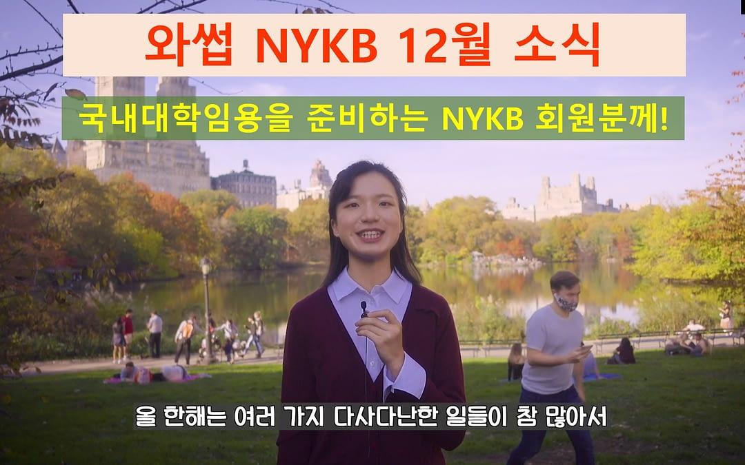 12월 소식 및 국내대학임용을 준비하는 NYKB 회원분들께
