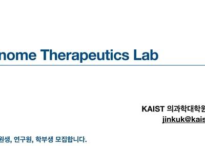 KAIST 김진국 교수님 연구실 전문연구요원 모집
