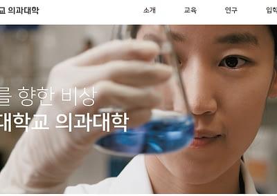 연대의대 윤상선 교수님 실험실 박사후 연구원 채용