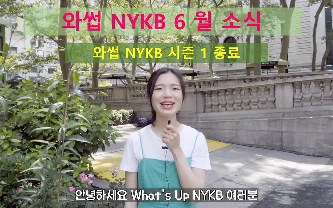 6월 소식 & 와썹 NYKB 시즌1 종료