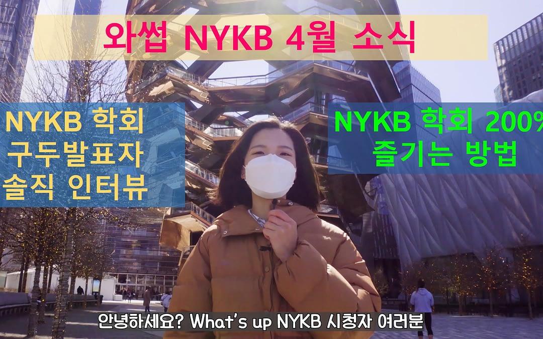 4월 소식 & NYKB 학회 200% 즐기기!