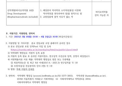 이화여대 약학대학 교원모집 안내 (원서접수 4월 2일 마감)